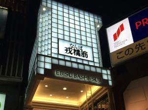 H26戎橋筋商店街⑤